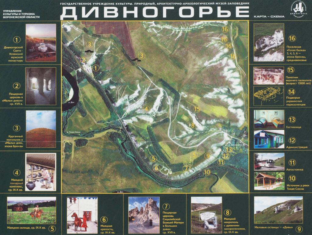 Карта-схема Дивногорья