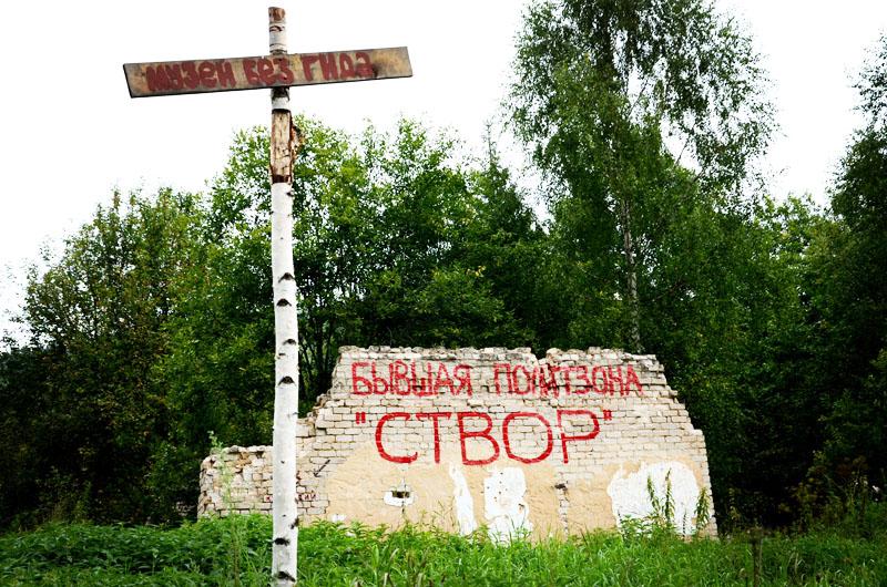 """Бывший лагерь особого режима """"Створ"""", река Чусовая, Урал"""