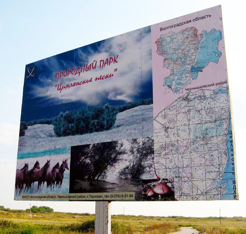 """Природный парк """"Цимлянские пески"""", Волгоградская область"""
