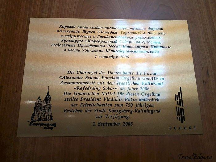 Памятная табличка о восстановлении органа, Кафедральный Собор Калининграда