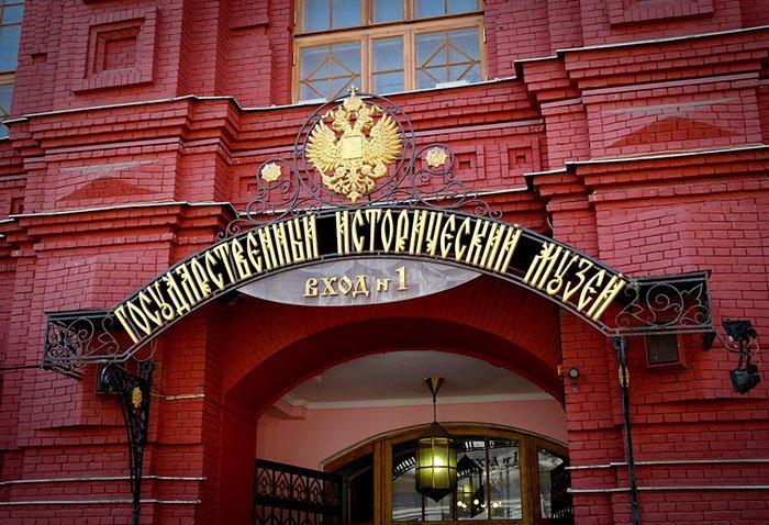 Исторический музей, Красная площадь, Москва