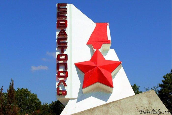 Красная геройская звезда, постамент Севастополя