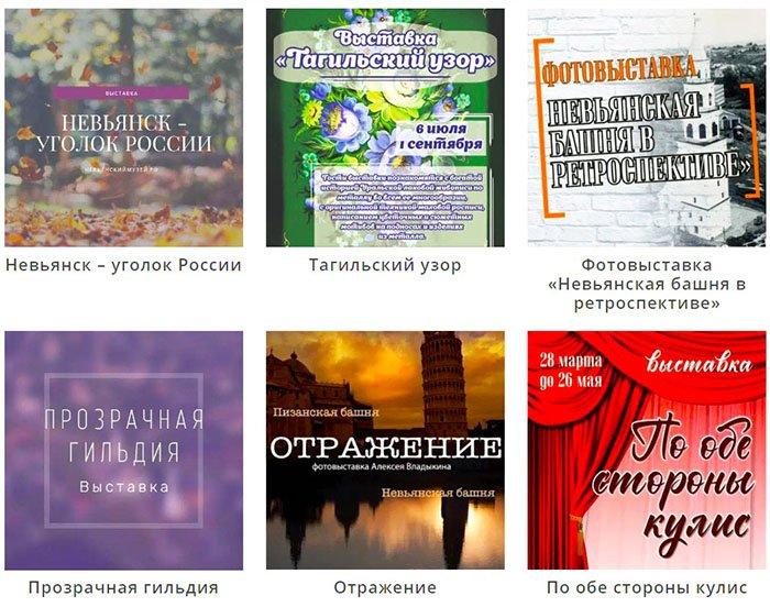 Выставки, Невьянская наклонная башня, Свердловская область
