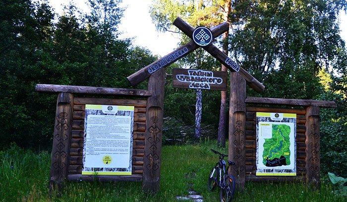 Природный парк «Чаваш Вармане», Чувашская республика