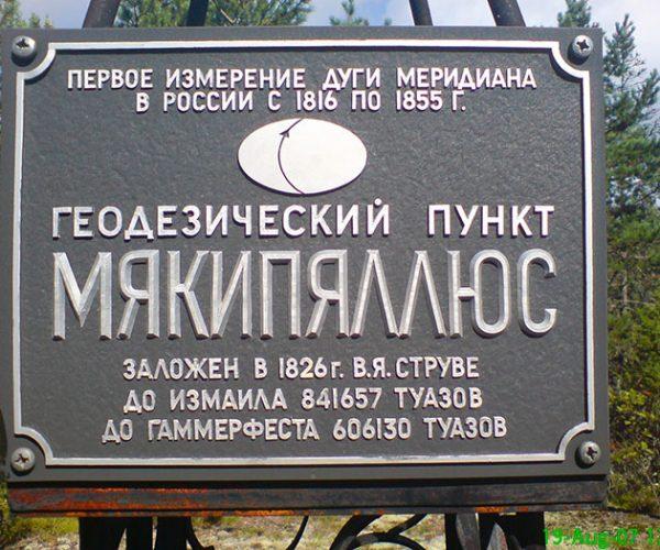 Геодезический пункт Мякипяллюс